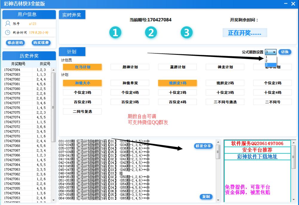 彩神吉林快三人工全能版计划软件