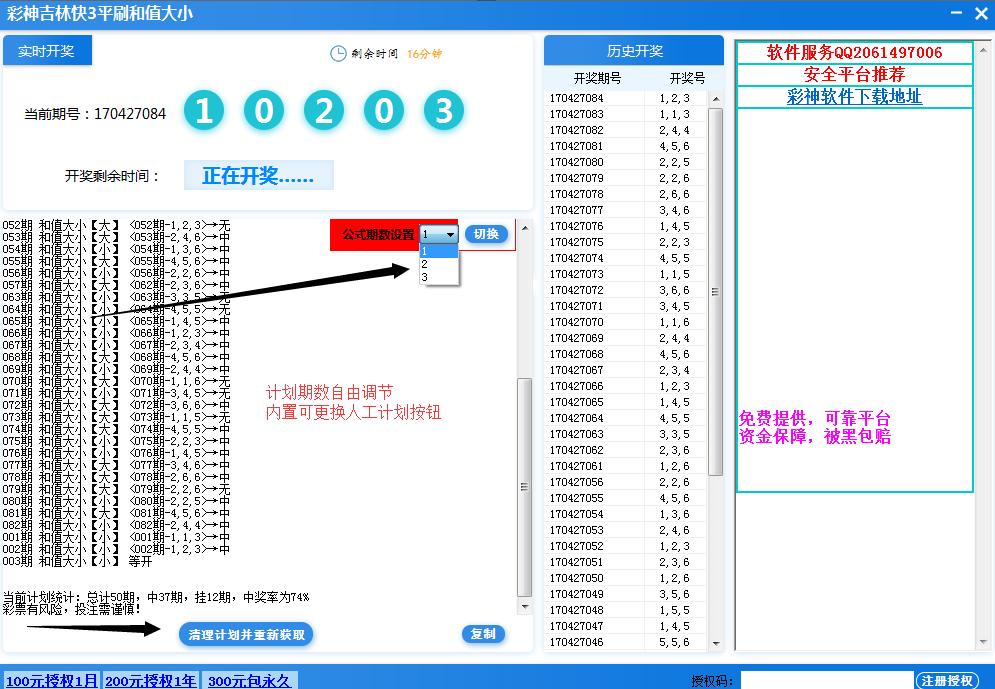 彩神吉林快三人工平刷和值大小计划软件最新版
