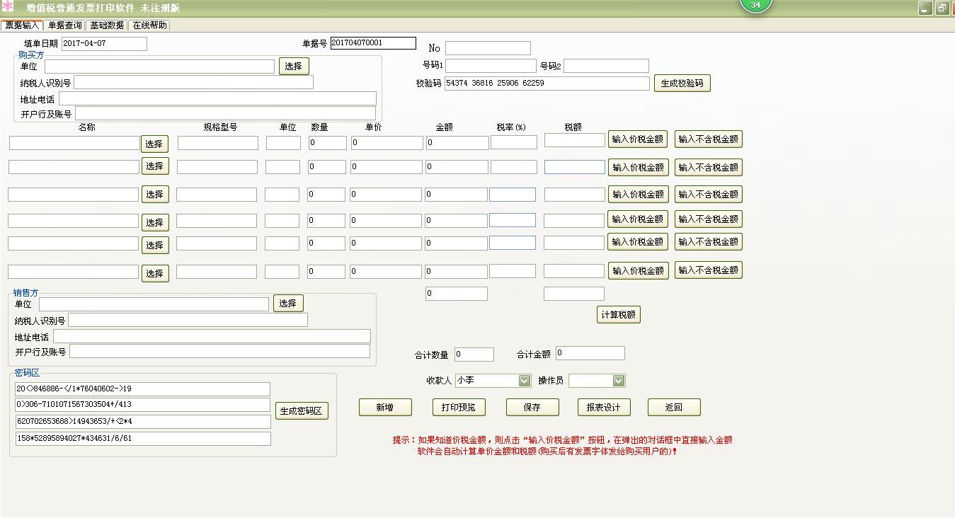 二维码税务机打发票打印软件