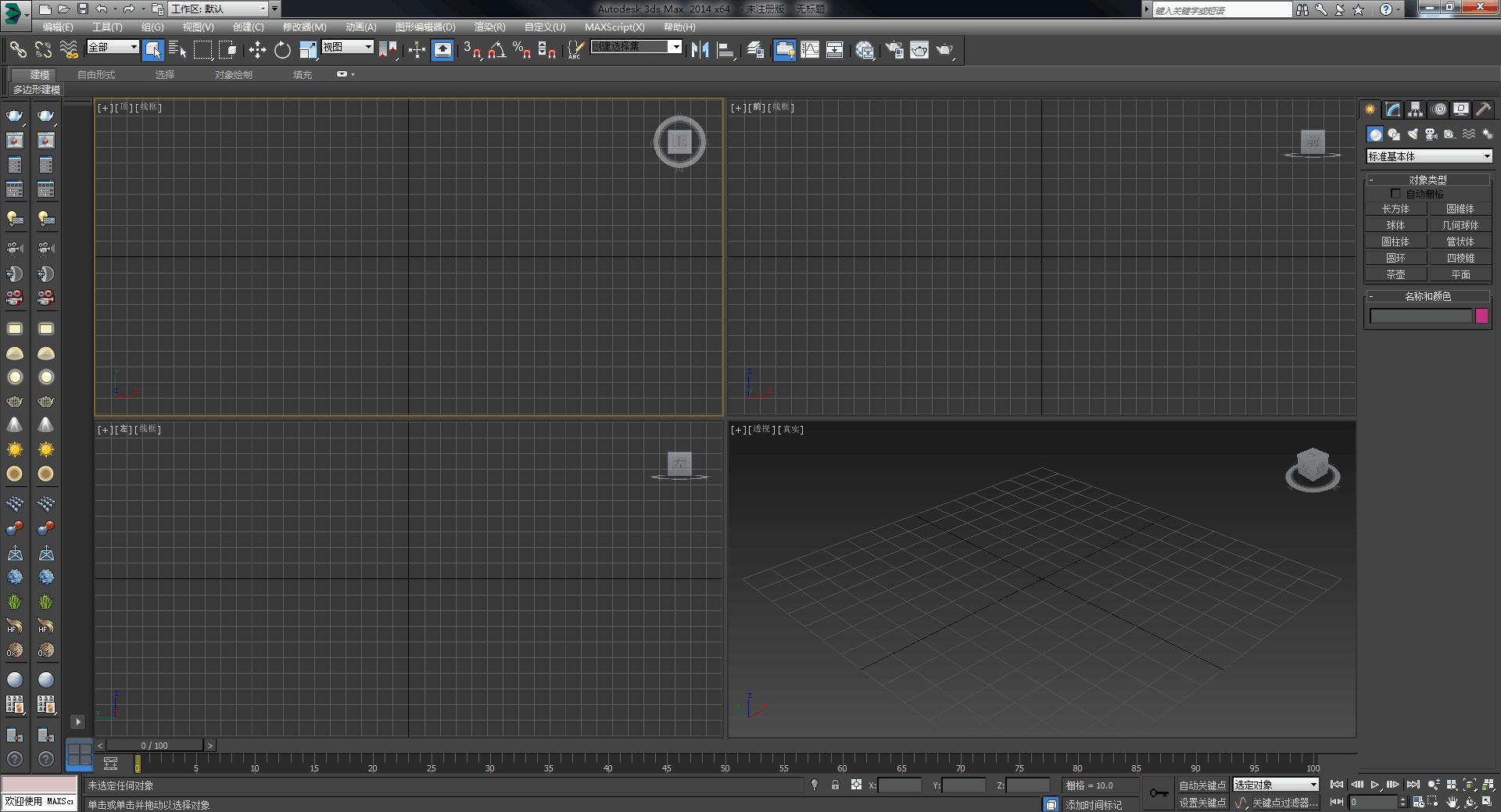 Autodesk_3ds_Max_2014(64位)