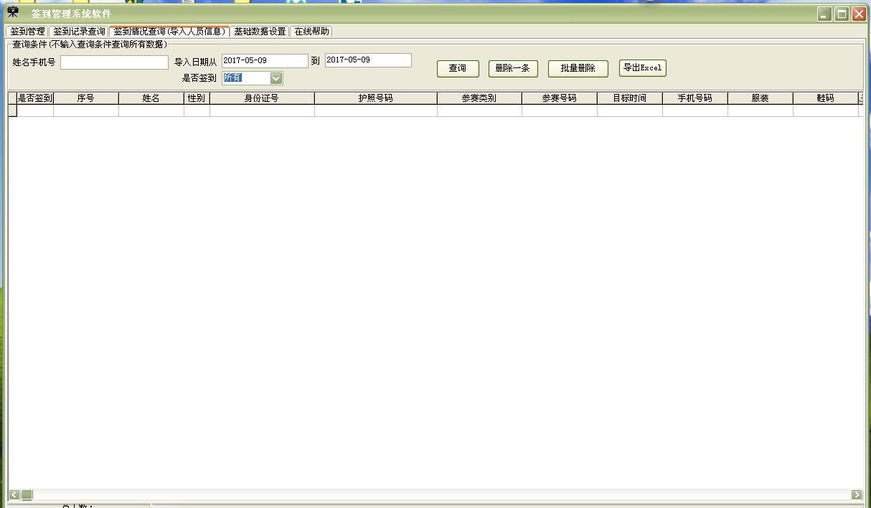 通用签到管理系统软件