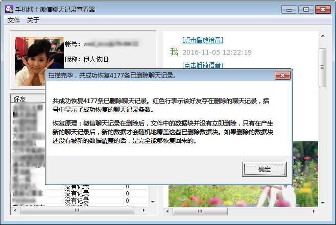 微信聊天记录查看器安卓版
