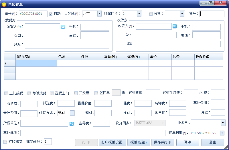 智赢物流管理系统综合版