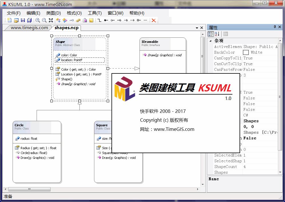 KsUML 类图建模工具