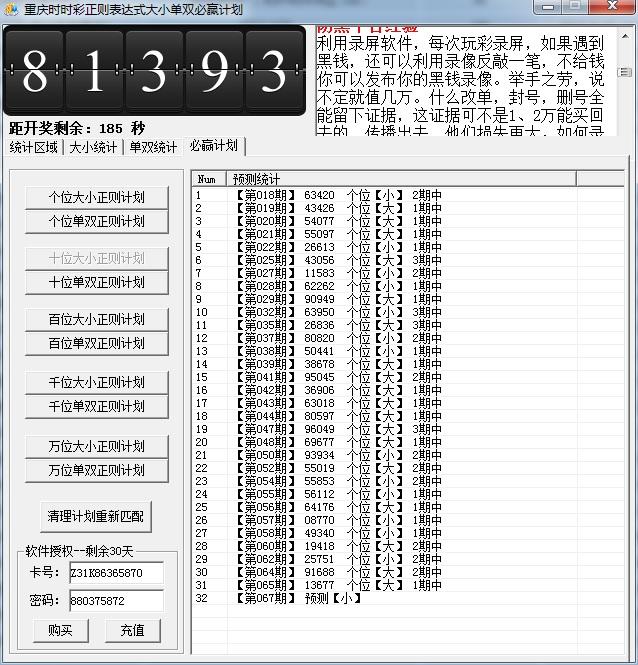 重庆时时彩正则大小单双计划软件