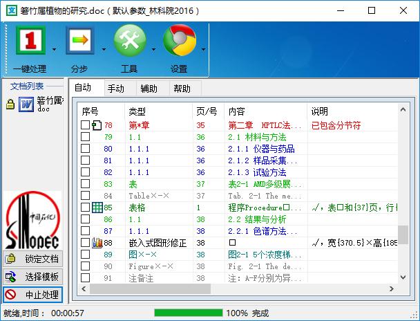 Word自动排版软件