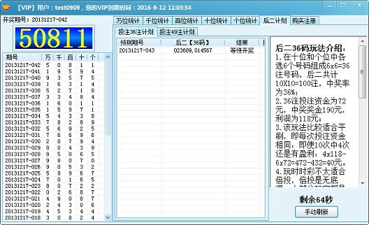 重庆时时彩后二计划软件