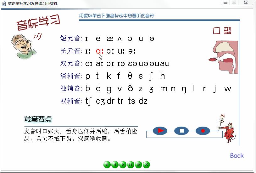 英语音标发音练习软件