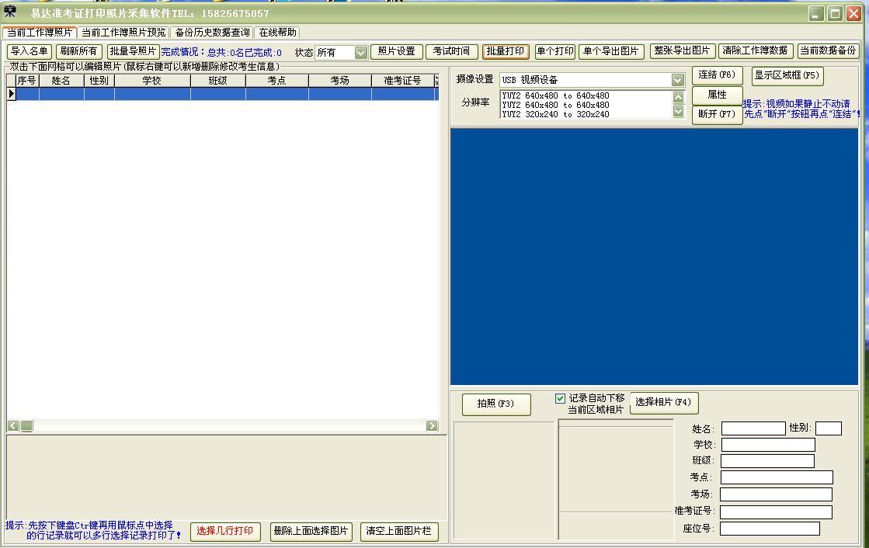 易达学生准考证打印系统软件