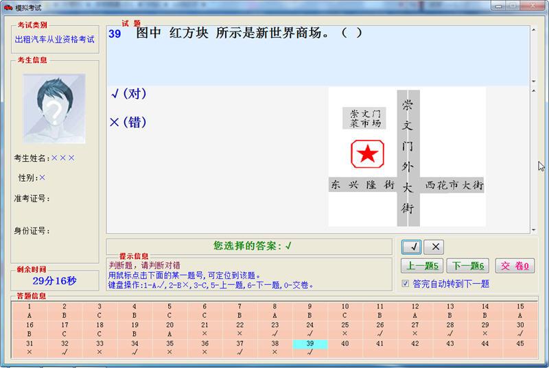 北京市出租汽车驾驶员从业资格考试系统(区域科目版)