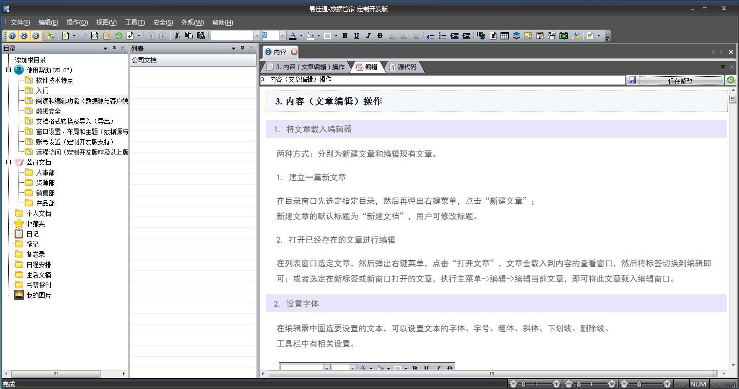 易佳通-数据管家 定制开发版F1