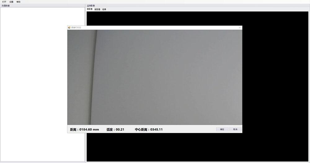 摄像头测量物体尺寸软件