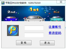 平刷王北京赛车PK10定位胆计划软件