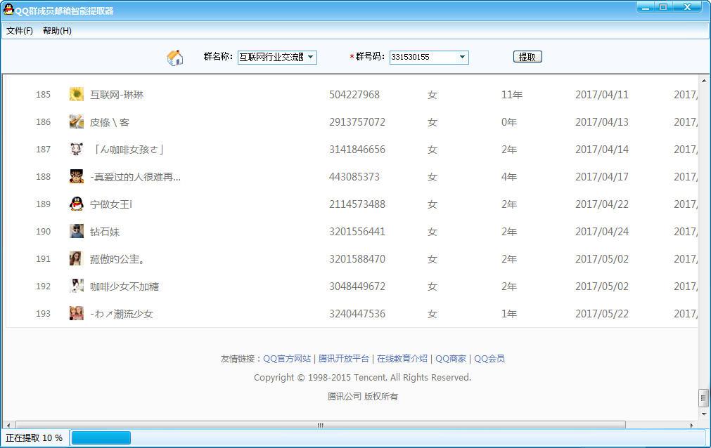 QQ群成员邮箱智能提取器