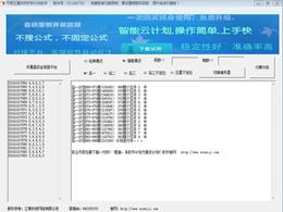 平刷王重庆时时彩计划软件