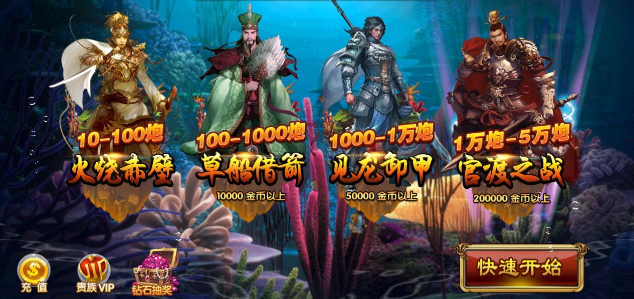 打鱼1000炮游戏网