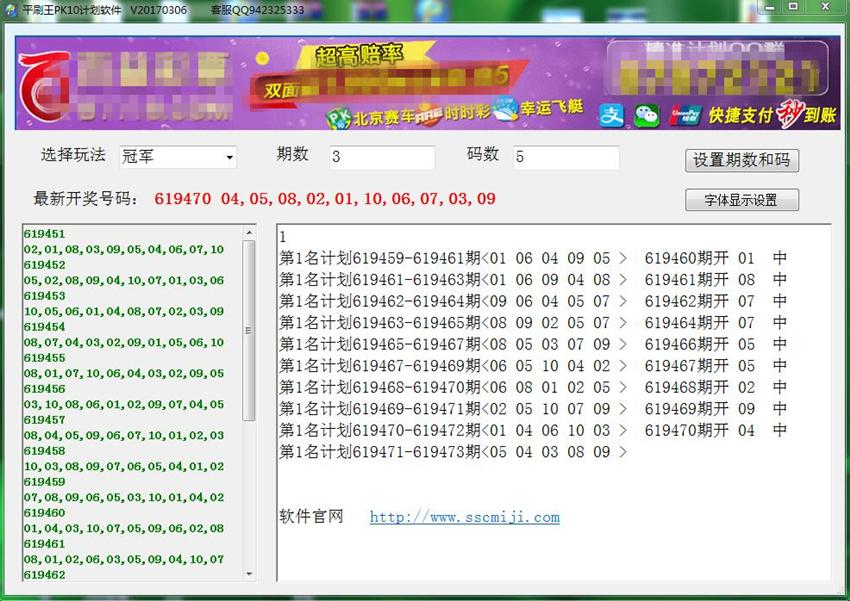 平刷王北京赛车PK10拾计划软件预测辅助工具
