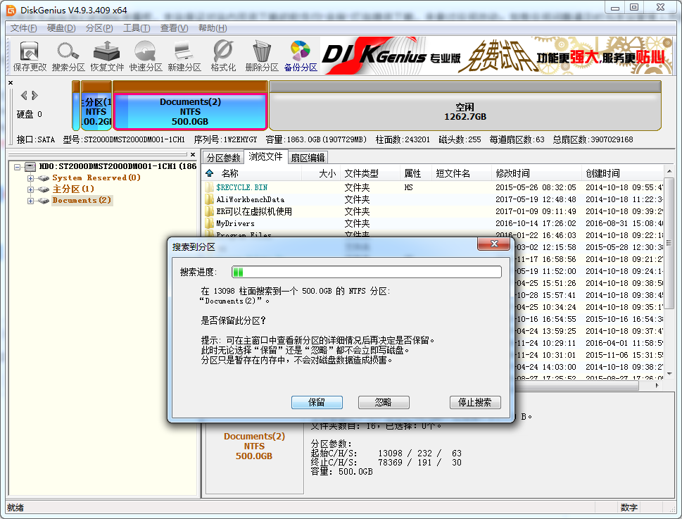 DiskGenius数据恢复及磁盘分区软件