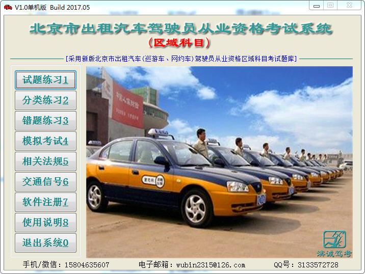 北京市出租汽车驾驶员从业资格考试系统