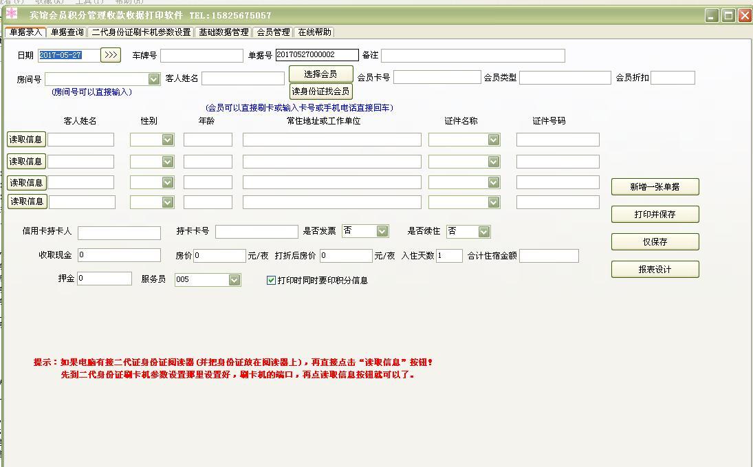 宾馆会员积分管理收款收据打印软件