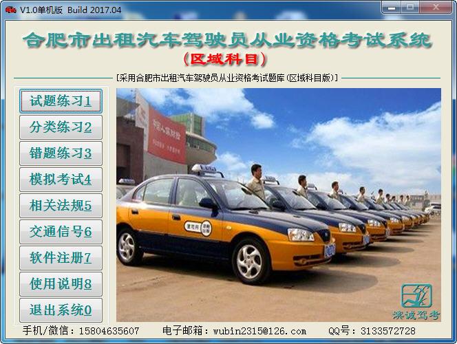 合肥市出租汽车驾驶员从业资格考试系统(区域科目)