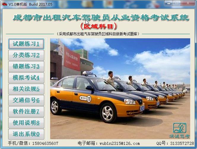 成都市出租汽车驾驶员从业资格考试系统(区域科目版)