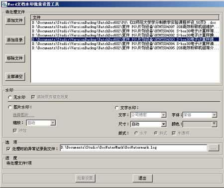 Word文档水印批量设置工具