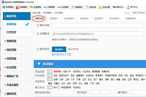 博洋新闻软文营销软件