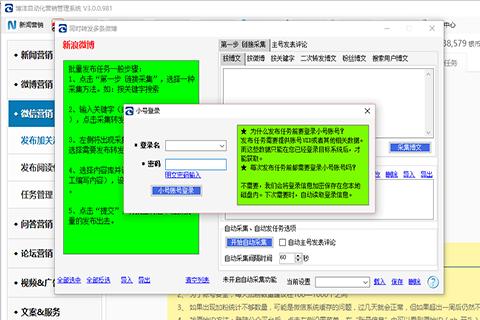 博洋微博营销推广软件