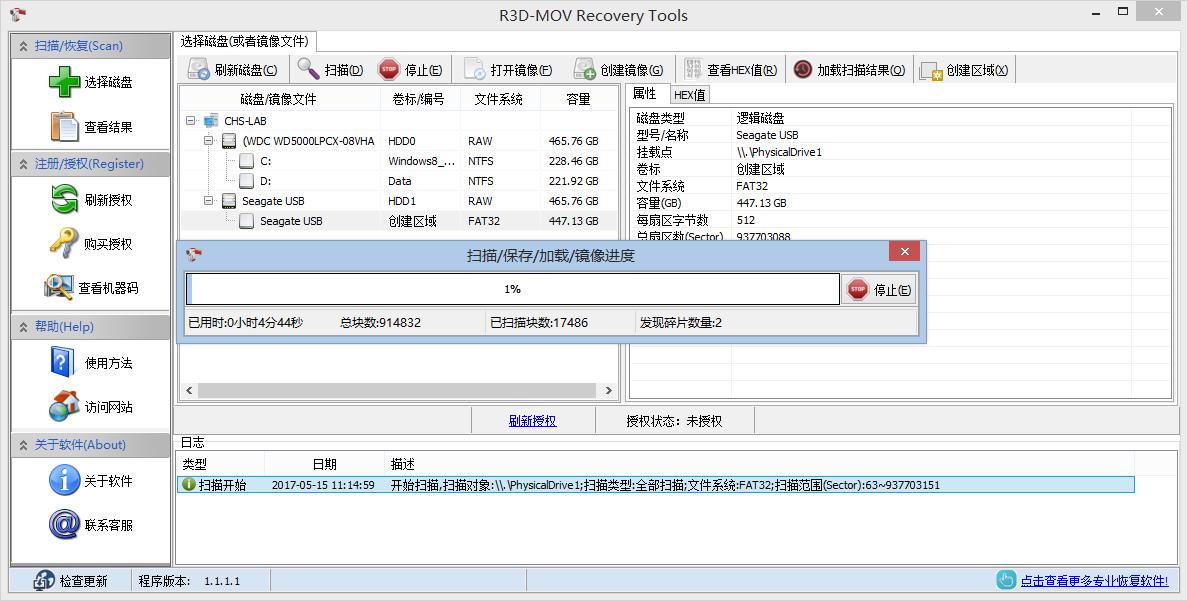 R3D视频恢复软件