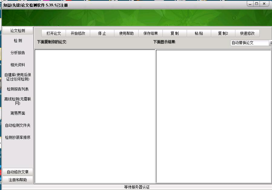 知益(先锋)论文检测软件