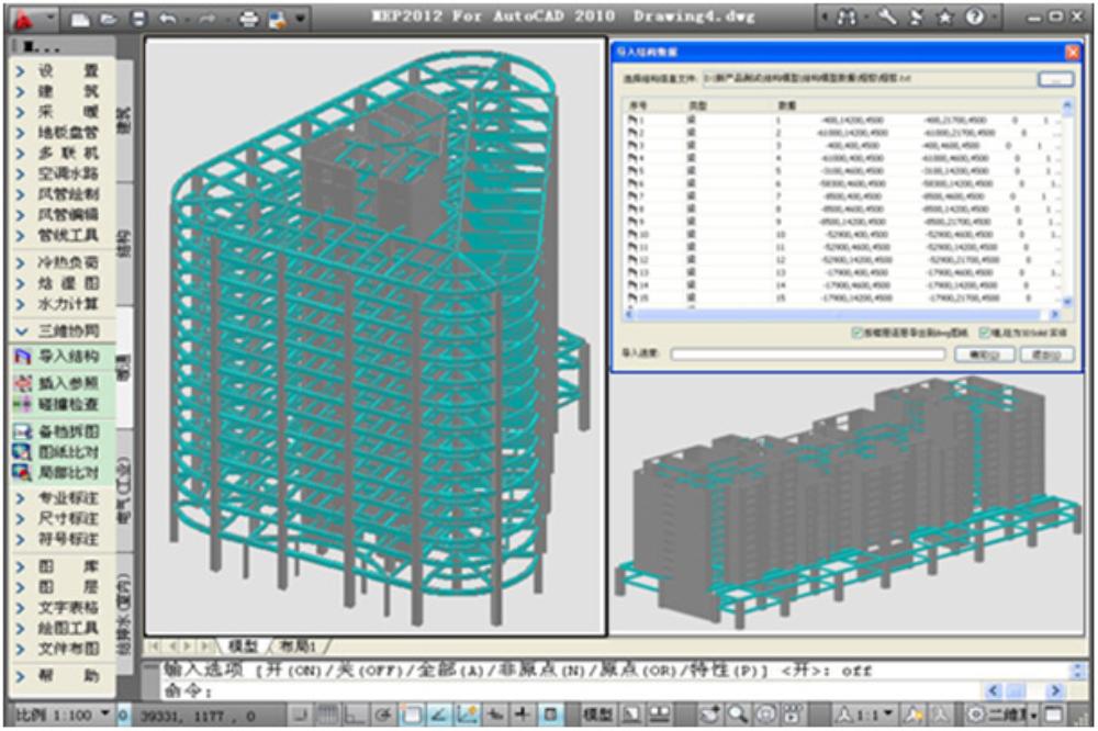 斯维尔建筑CAD