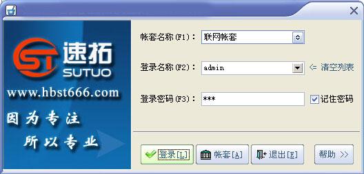 速拓手机管理系统
