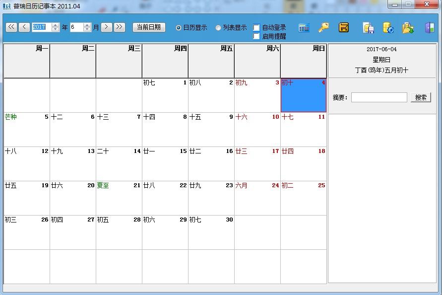 普瑞日历记事本管理软件系统