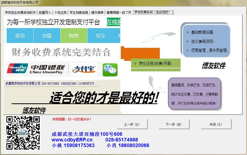 学校收费管理系统财务管理软件