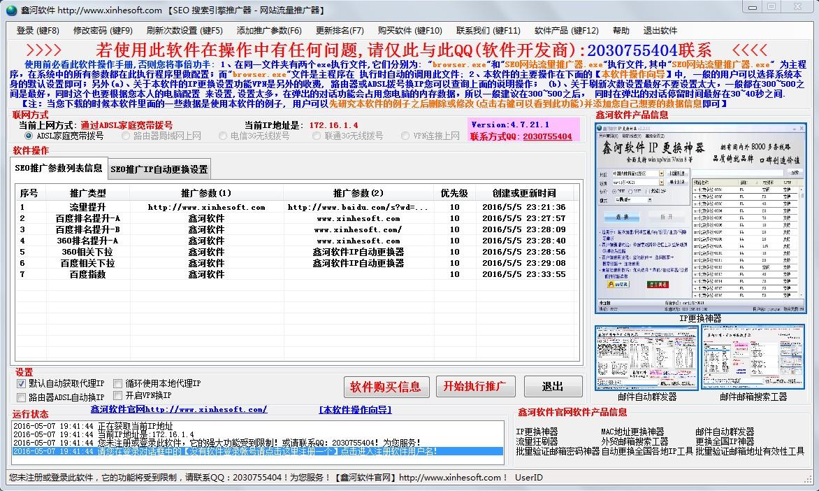 鑫河软件百度360推广( 网站流量点击器)
