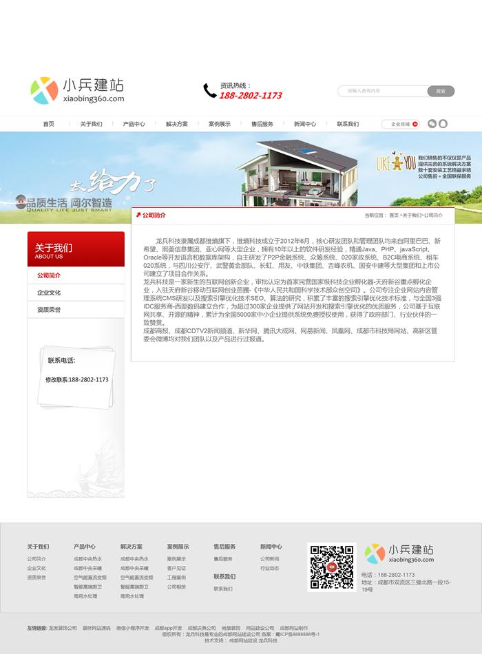 整体橱柜企业网站模板源码