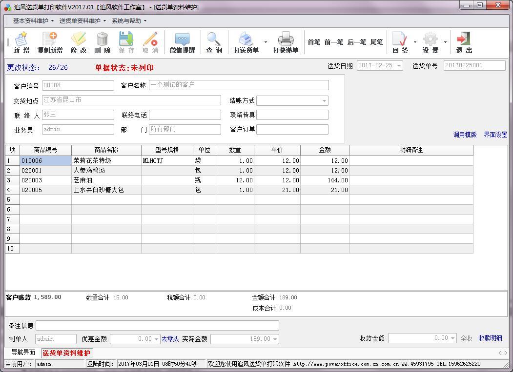 追风送货单软件印刷纸箱版