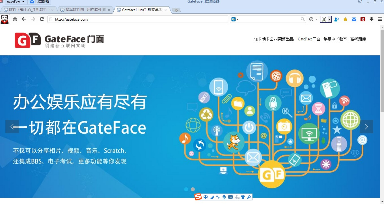 GateFace门面 免费在线考试系统