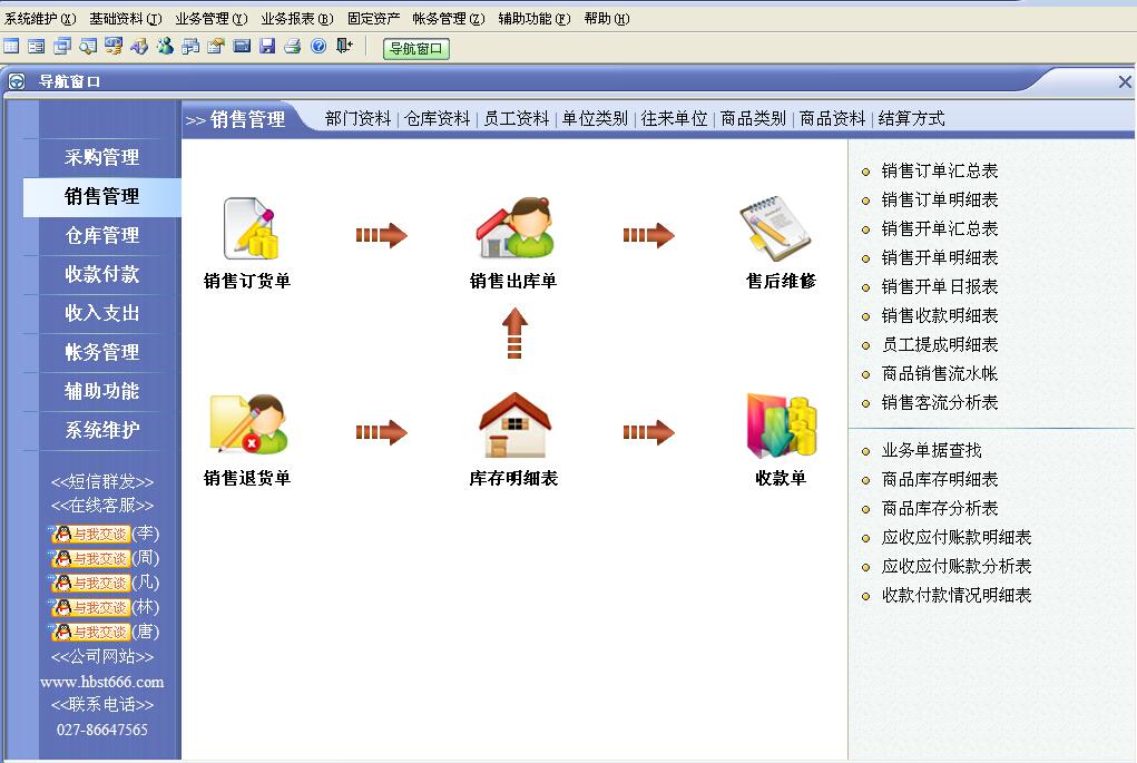 速拓农资销售系统软件