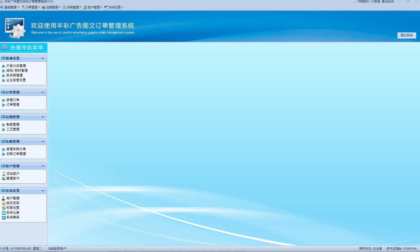 丰彩广告图文订单管理系统
