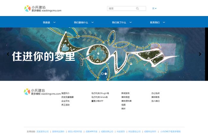 旅游公司网站模板源码