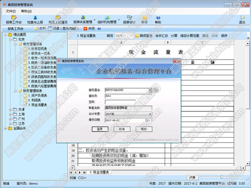 集团报表管理系统