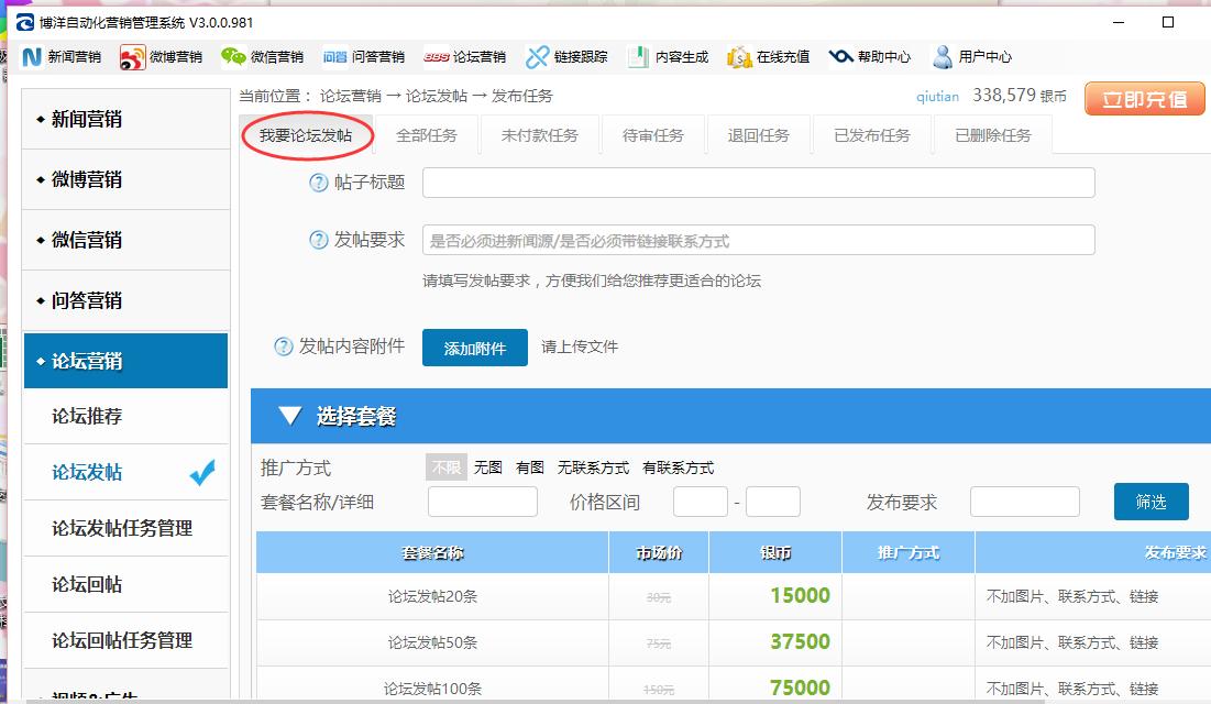 博洋论坛营销推广软件
