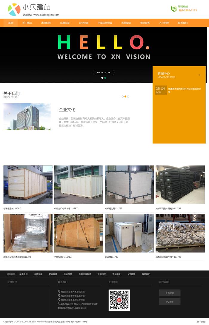 包装箱厂家企业网站模板源码
