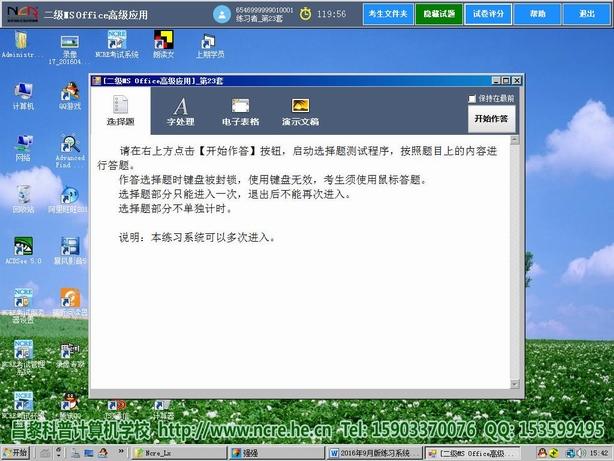 全国计算机等级考试练习系统