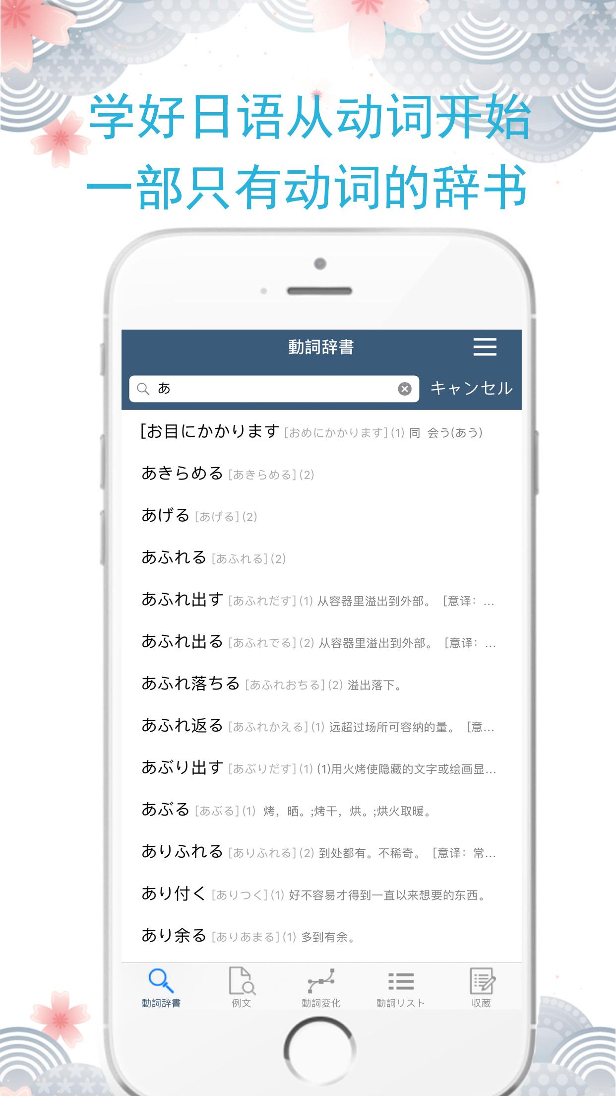 日语动词词典-日语例句大全