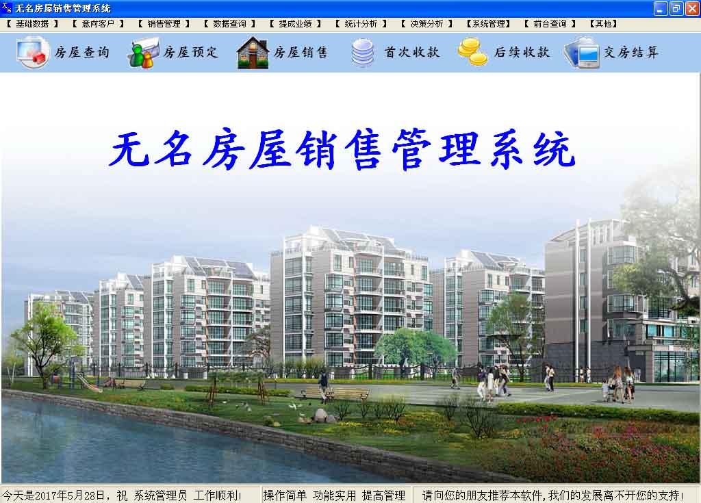 无名房屋销售管理系统