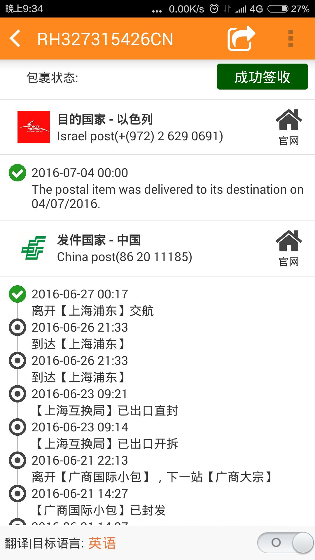 Trackingmore批量查快递app