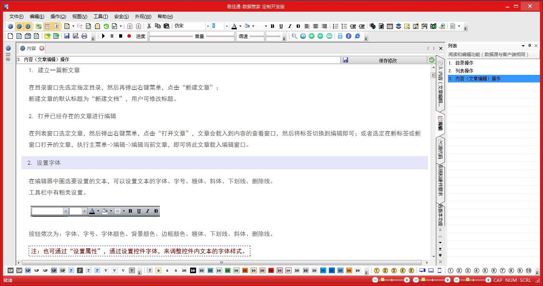 易佳通-数据管家 定制开发版F2